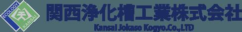 関西浄化槽工業株式会社