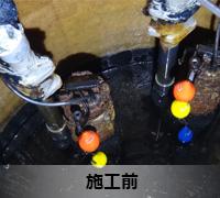 排水用ポンプ施工前